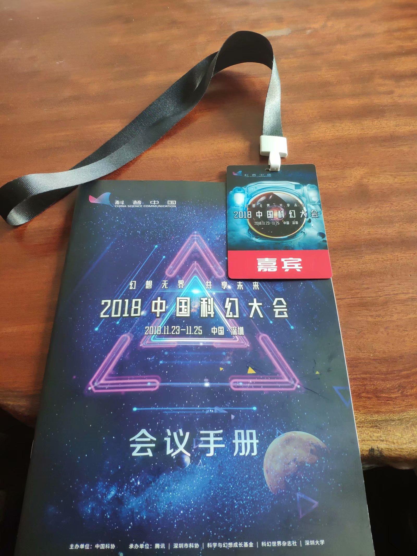中国科幻大会嘉宾证和手册