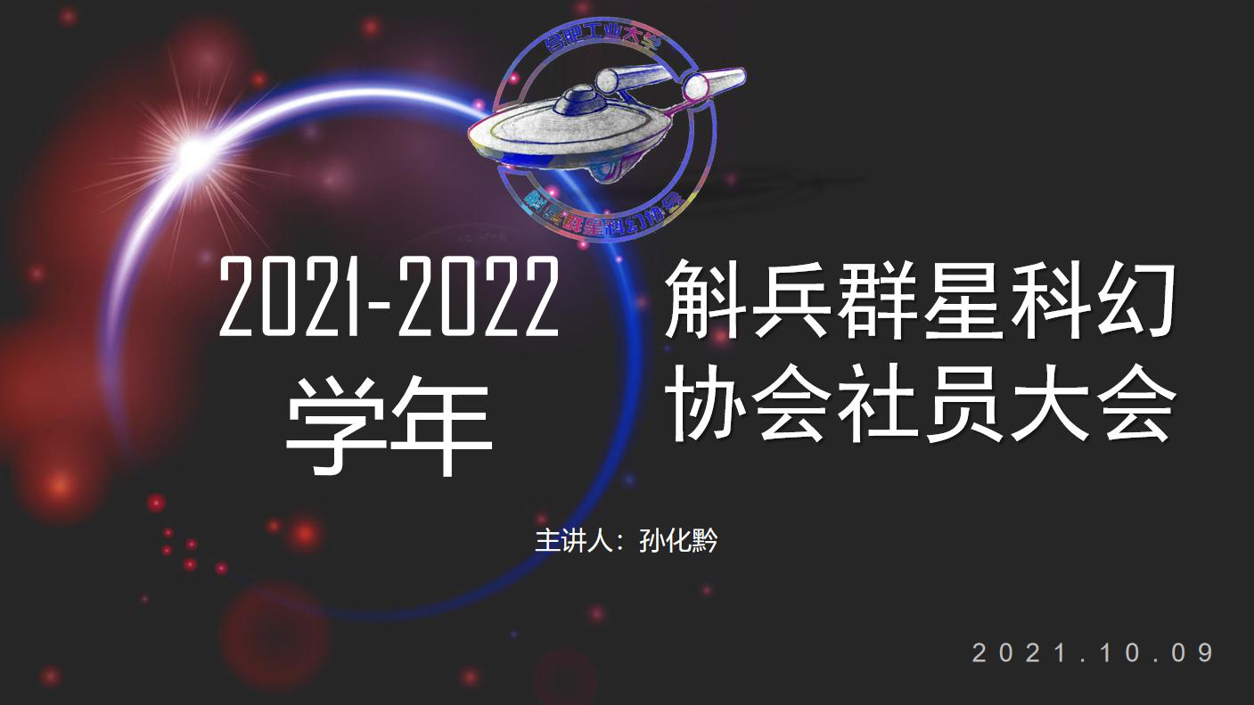 斛兵群星科幻协会2021-2022社员大会